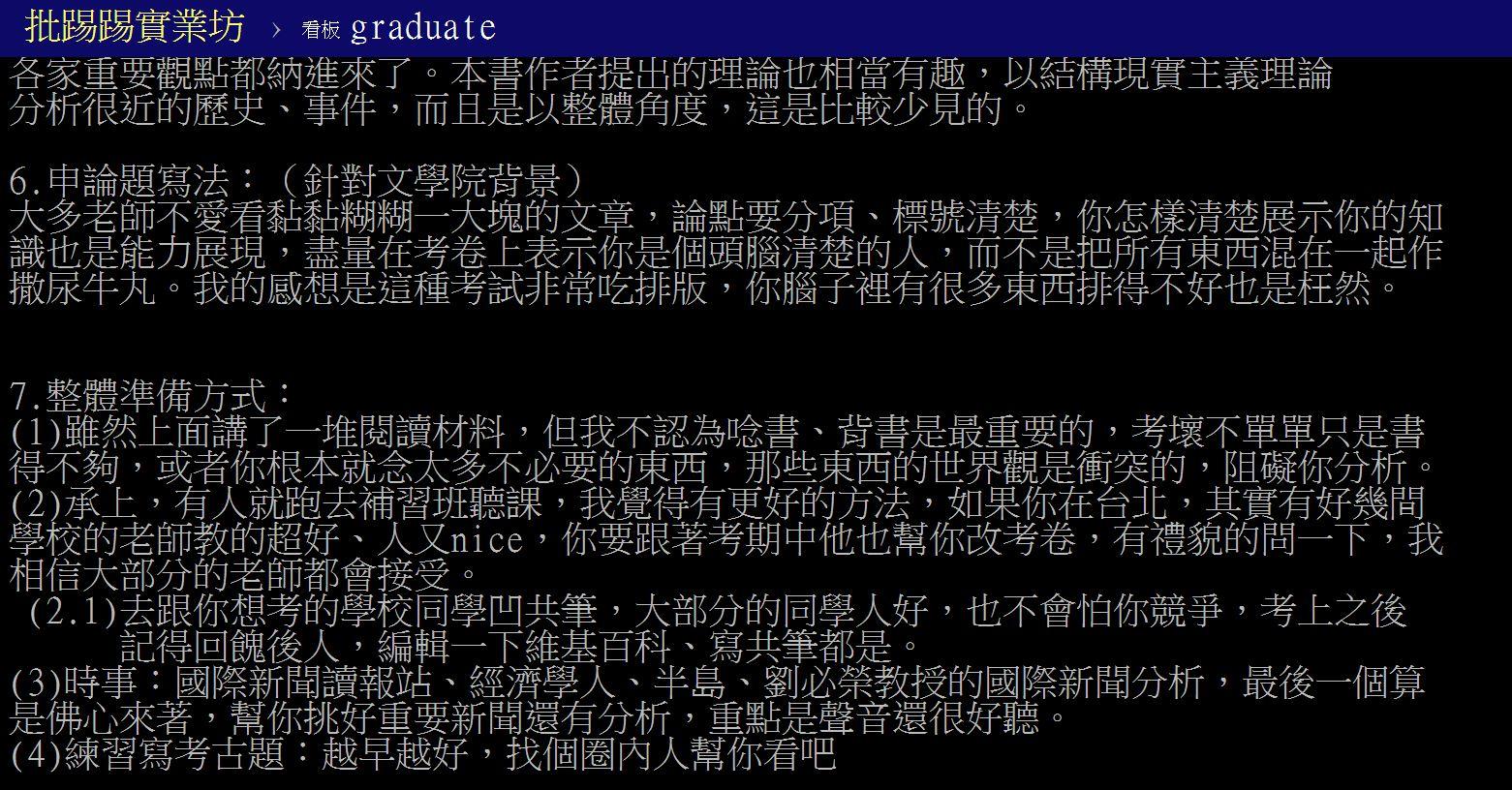 [請益] 願意改考卷的國關外交所教授是誰?