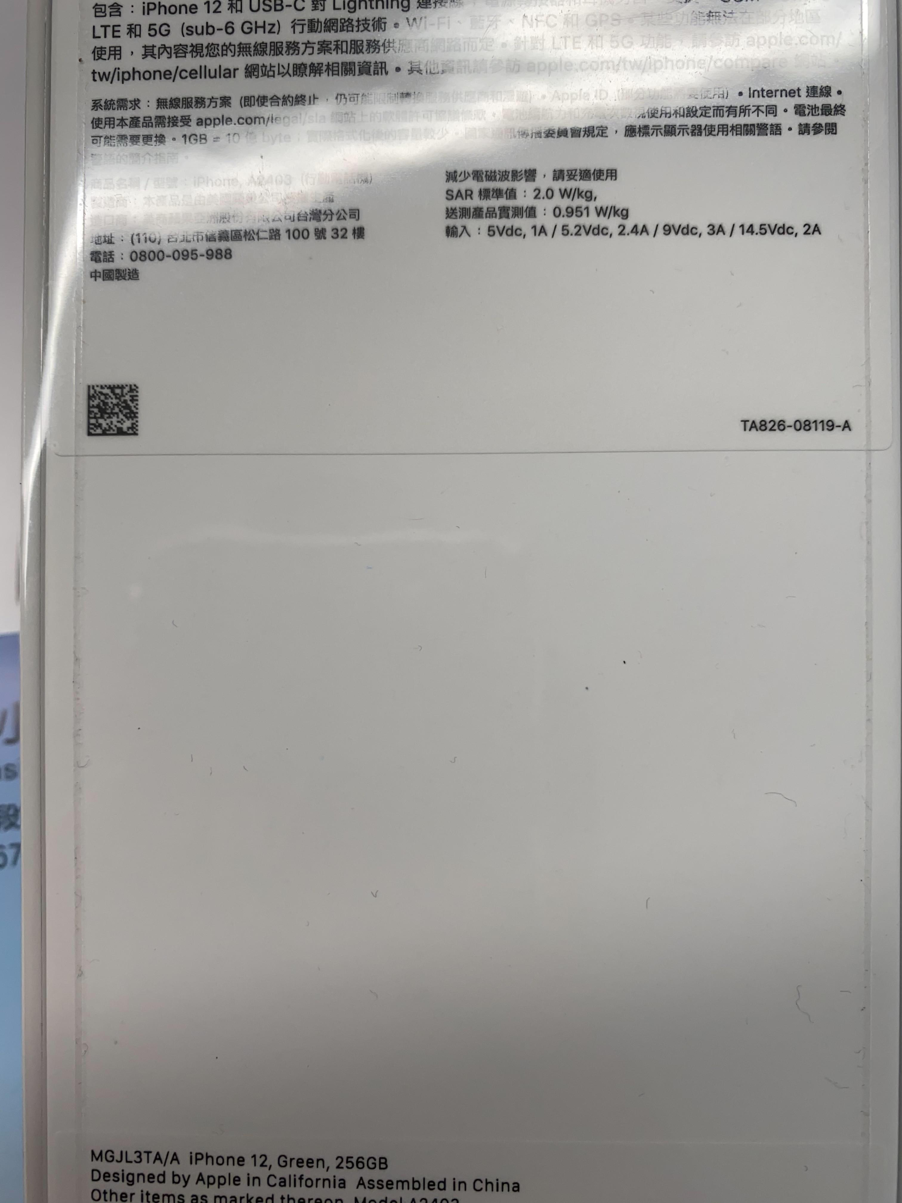 [3C] 台北 iphone12 256g 綠 (全新)