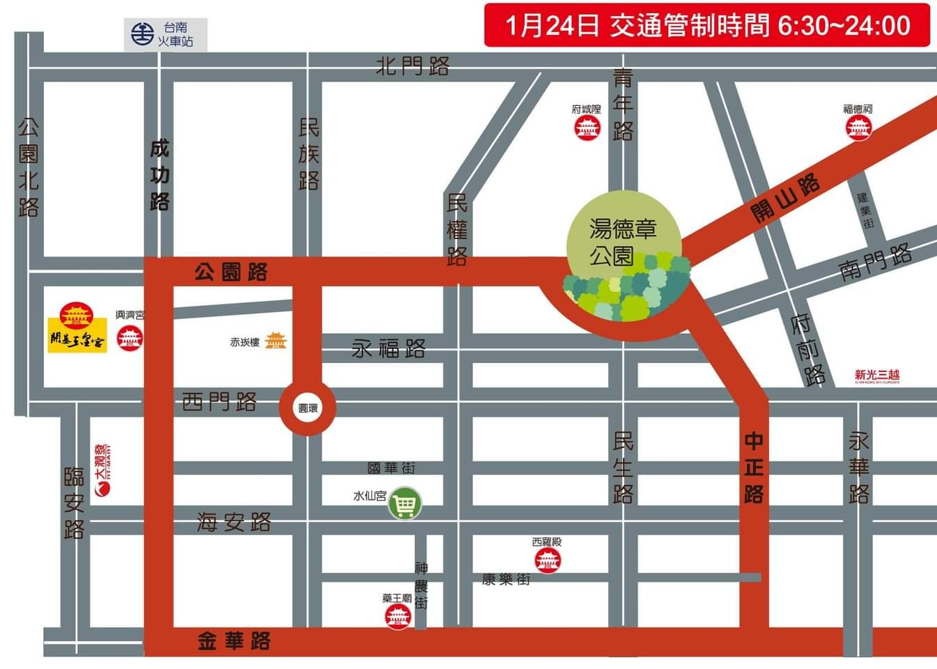 [分享] 玉皇宮:1月24日交通管制 建議車輛勿進