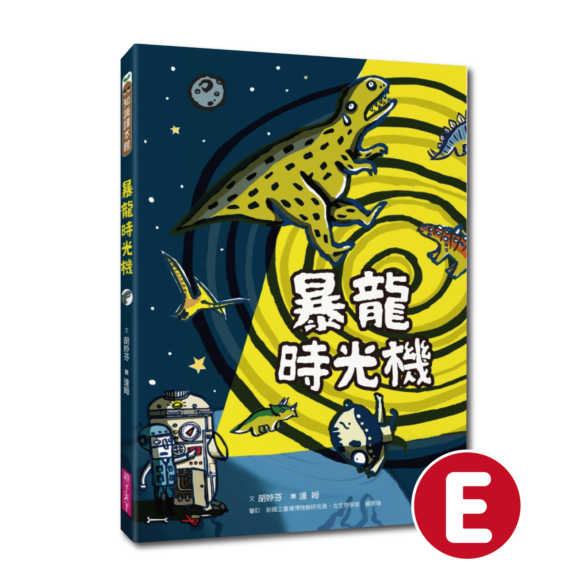 《勇敢小火車:耶誕老公公夏日旅行 賴馬互動遊戲繪本》