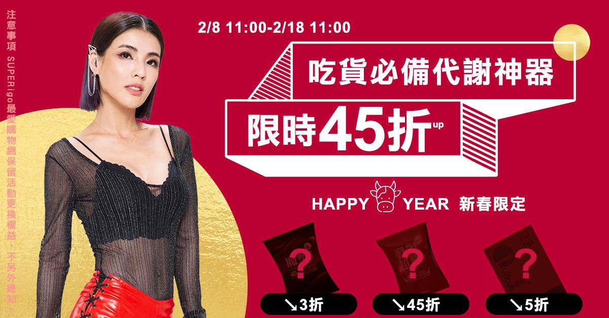 【Happy牛year    新春限定45折up】 - SUPER i go 最愛購物網
