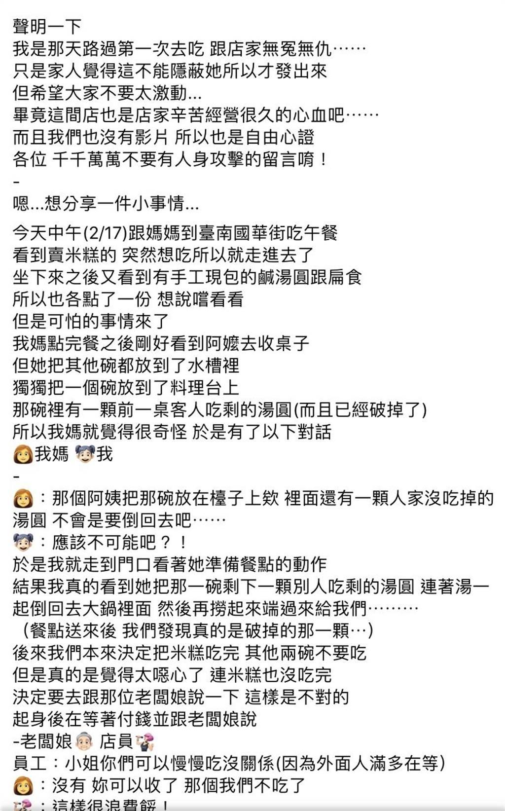 Re: [新聞] 噁!台南70年老店遭爆回煮客人剩食 衞生