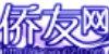 廣州僑友網