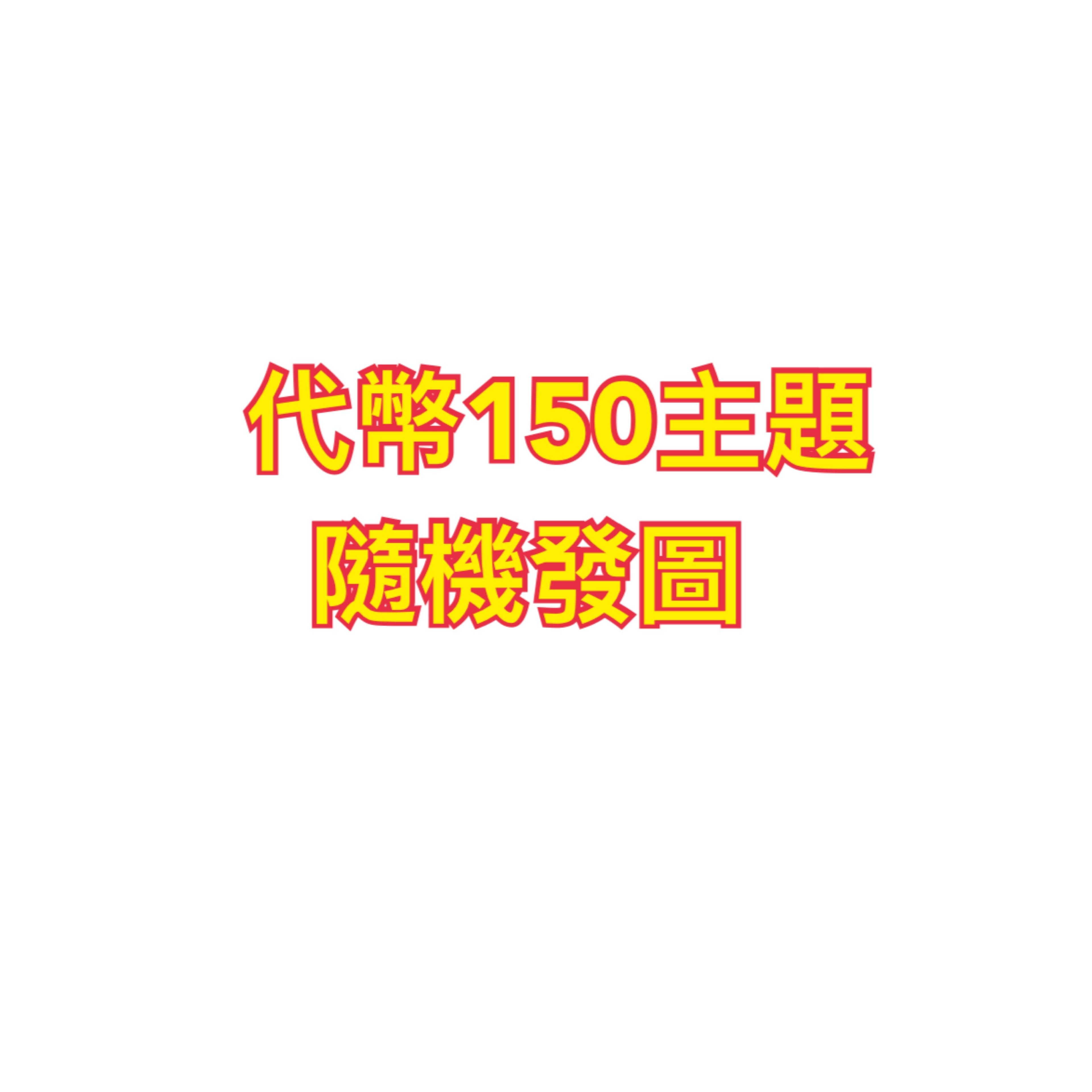 代幣150主題隨機發圖