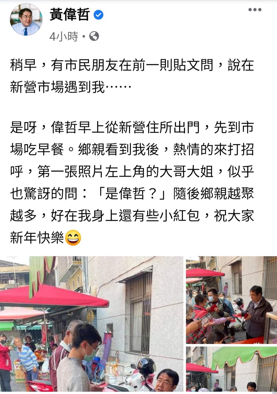 [分享] 黃偉哲:好在我身上還有些小紅包