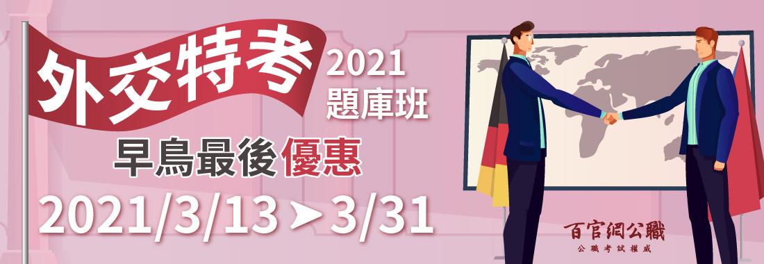 2021外交特考-最新外特全國課表