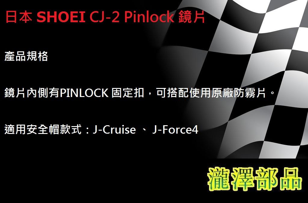 瀧澤部品 日本 SHOEI CJ-2 PINLOCK 原廠鏡片( J-Cruise 1& 2 /J-Force 4 適用