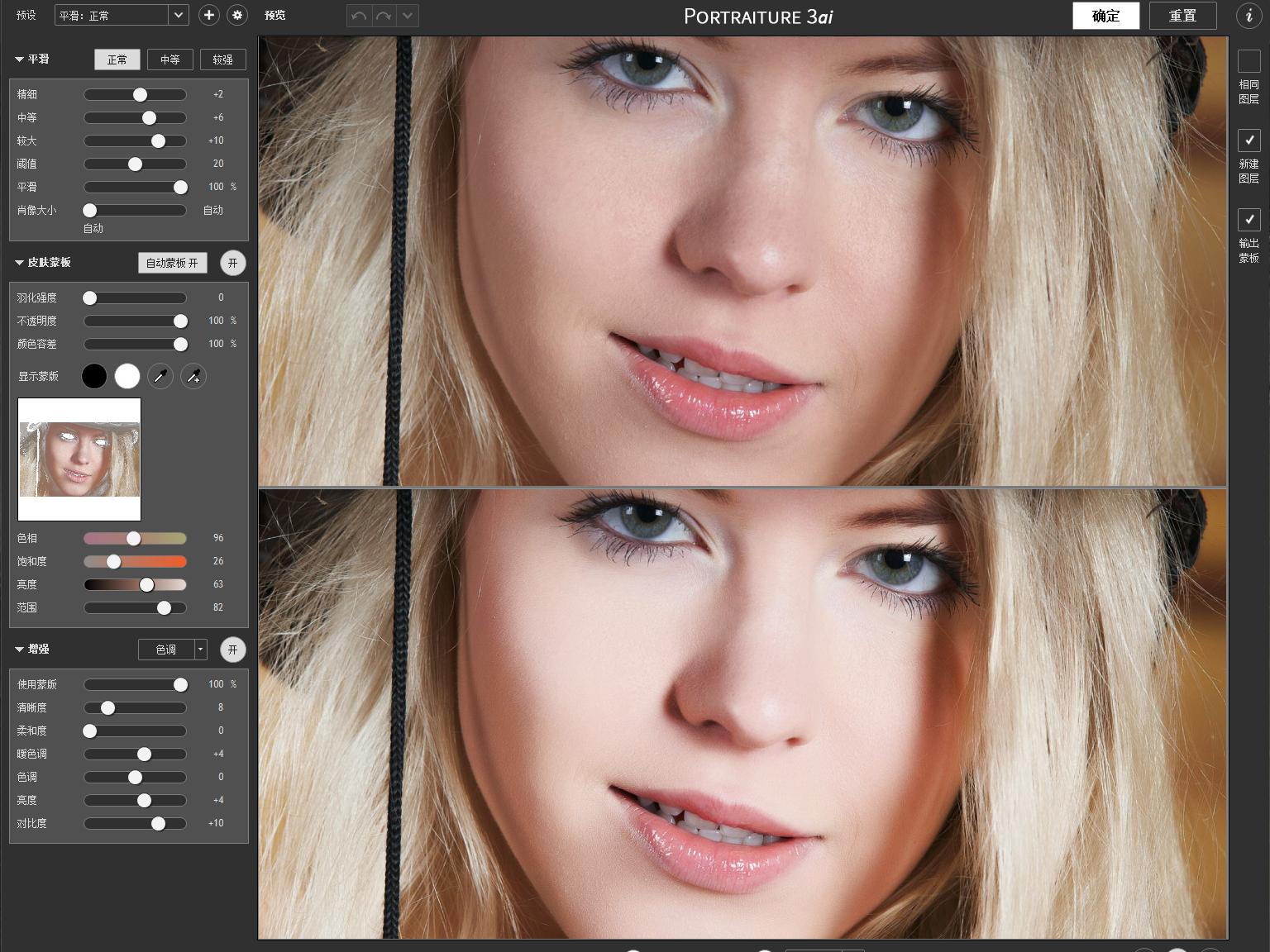 PS/LR人像美容插件 Imagenomic Portraiture 3.5.4 Build 3546