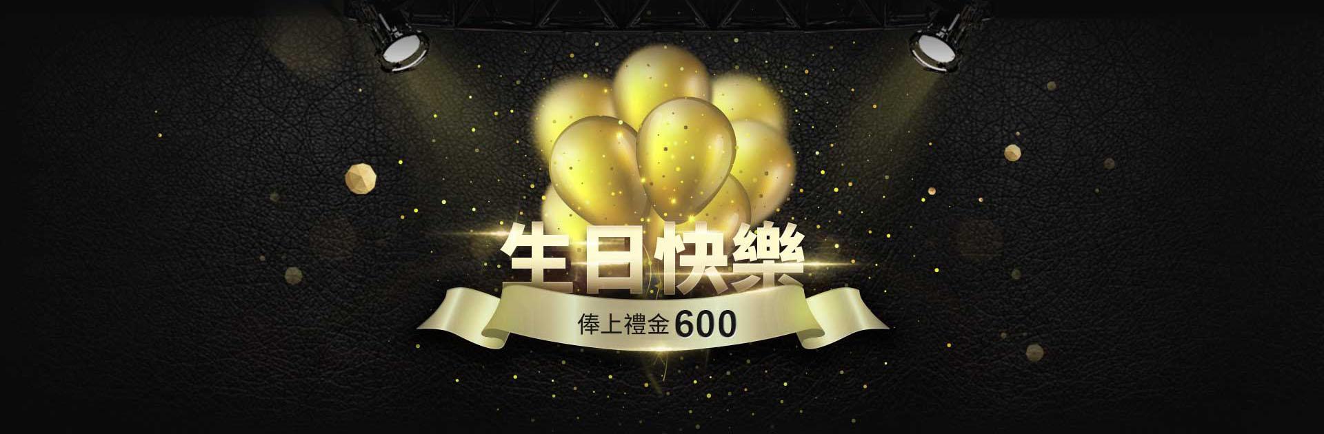 生日娛樂城禮金 600