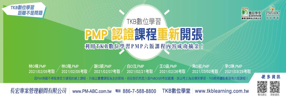 PMP-國際專案管理師