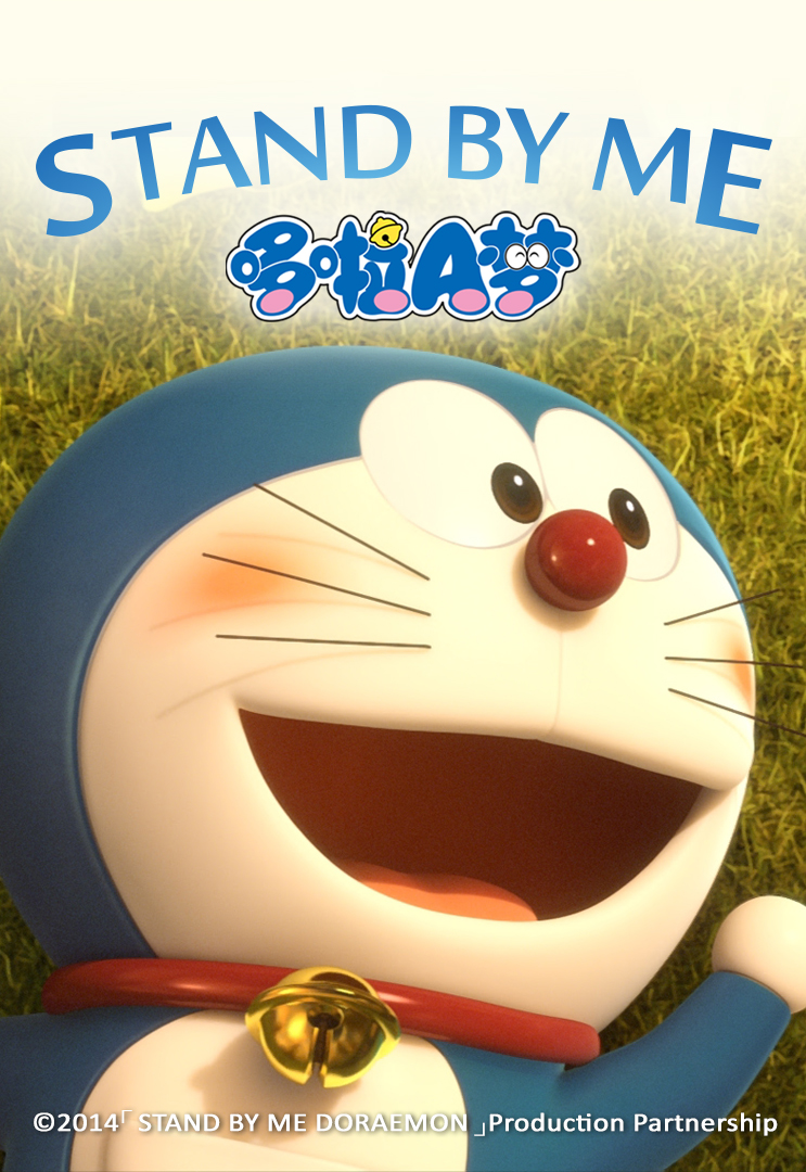 Stand By Me:多啦A夢 2
