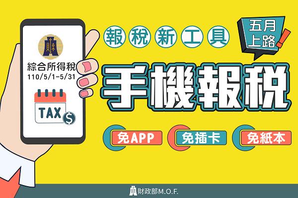 2021手機報稅新工具