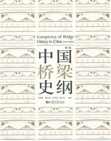 中国桥梁史纲 新版 PDF电子版