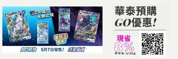 卡牌-PTCG寶可夢 - 華泰玩具 Huatai Toys