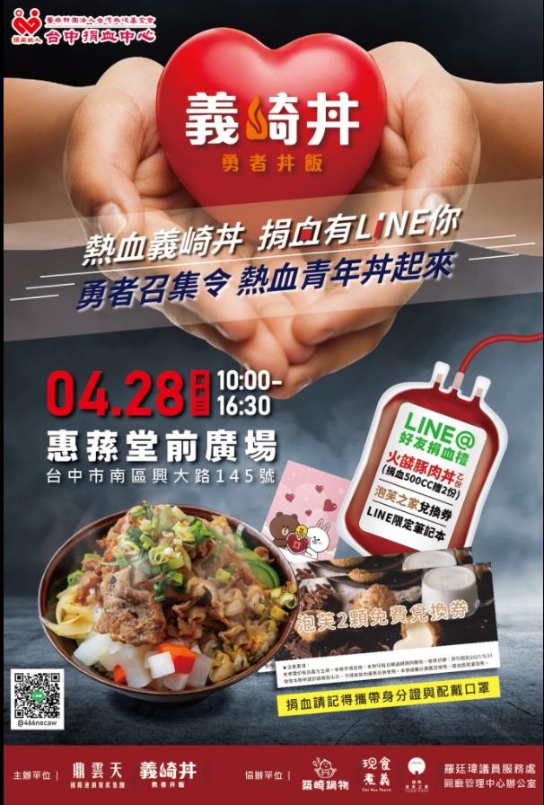 """[情報] 4/28(三)台中興大捐血送""""火燄豚肉丼飯""""!"""