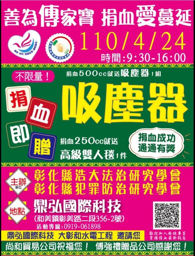 [情報] 4/24(六)彰化和美捐血送毯子/吸塵器!