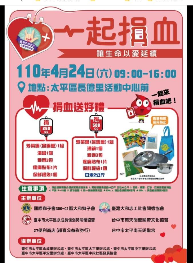 [情報] 4/24(六) 台中太平 捐血送好禮!