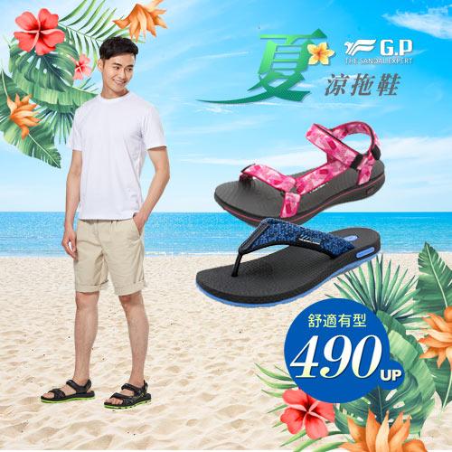 GP涼拖鞋男女夏日涼拖鞋