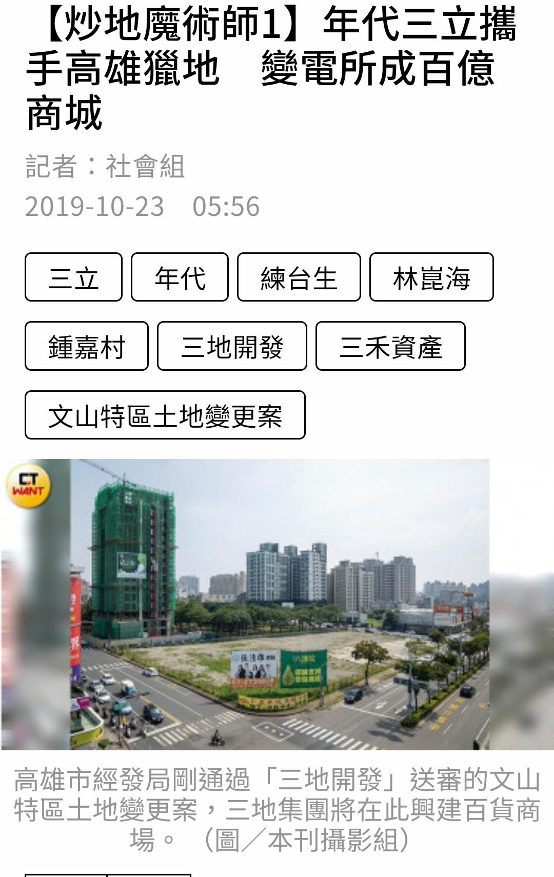 Re: [新聞] 8.5億成交!台南武聖夜市賣給建商蓋大樓