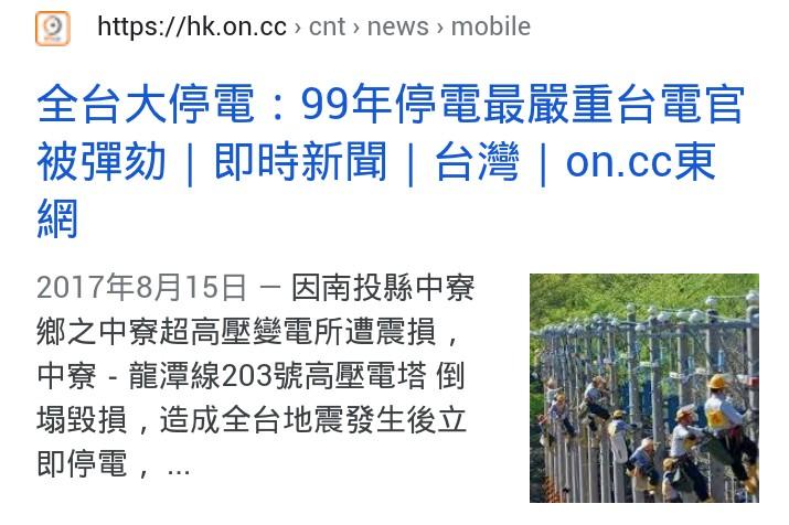 [新聞] 台大名醫看513大停電 揭台電發言人「背