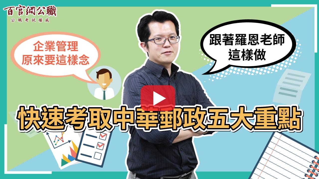 郵局考試科目-企業管理