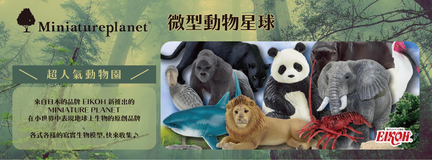 ●EIKOH動物模型 - HobbyToy 哈玩具