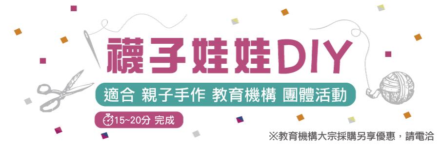 ❃襪子娃娃 DIY材料包 - 吳福洋針織股份有限公司