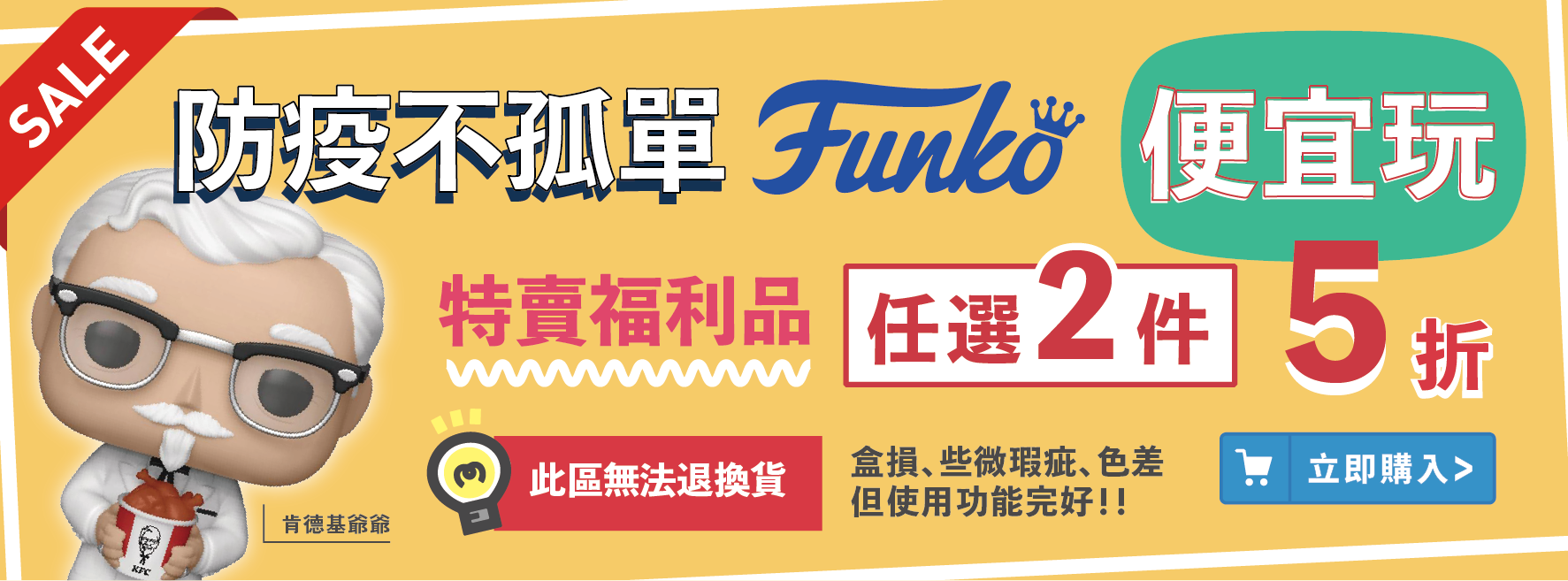 ✰ 防疫不孤單-Funko便宜玩 ✰ - HobbyToy 哈玩具