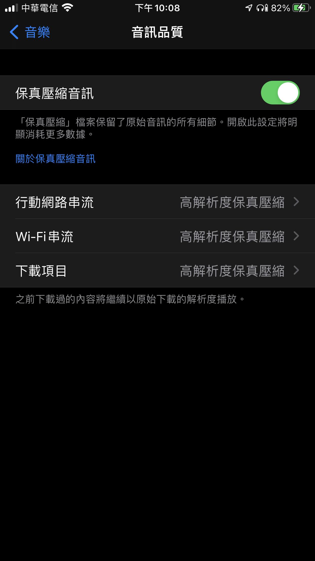 [情報] Apple Music訂閱免費升級無損音質