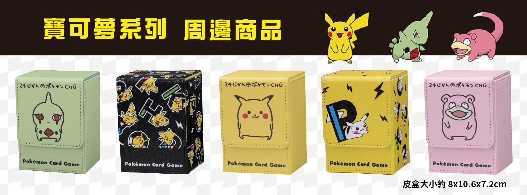 >寶可夢中心Pokemon Center - HobbyToy 哈玩具