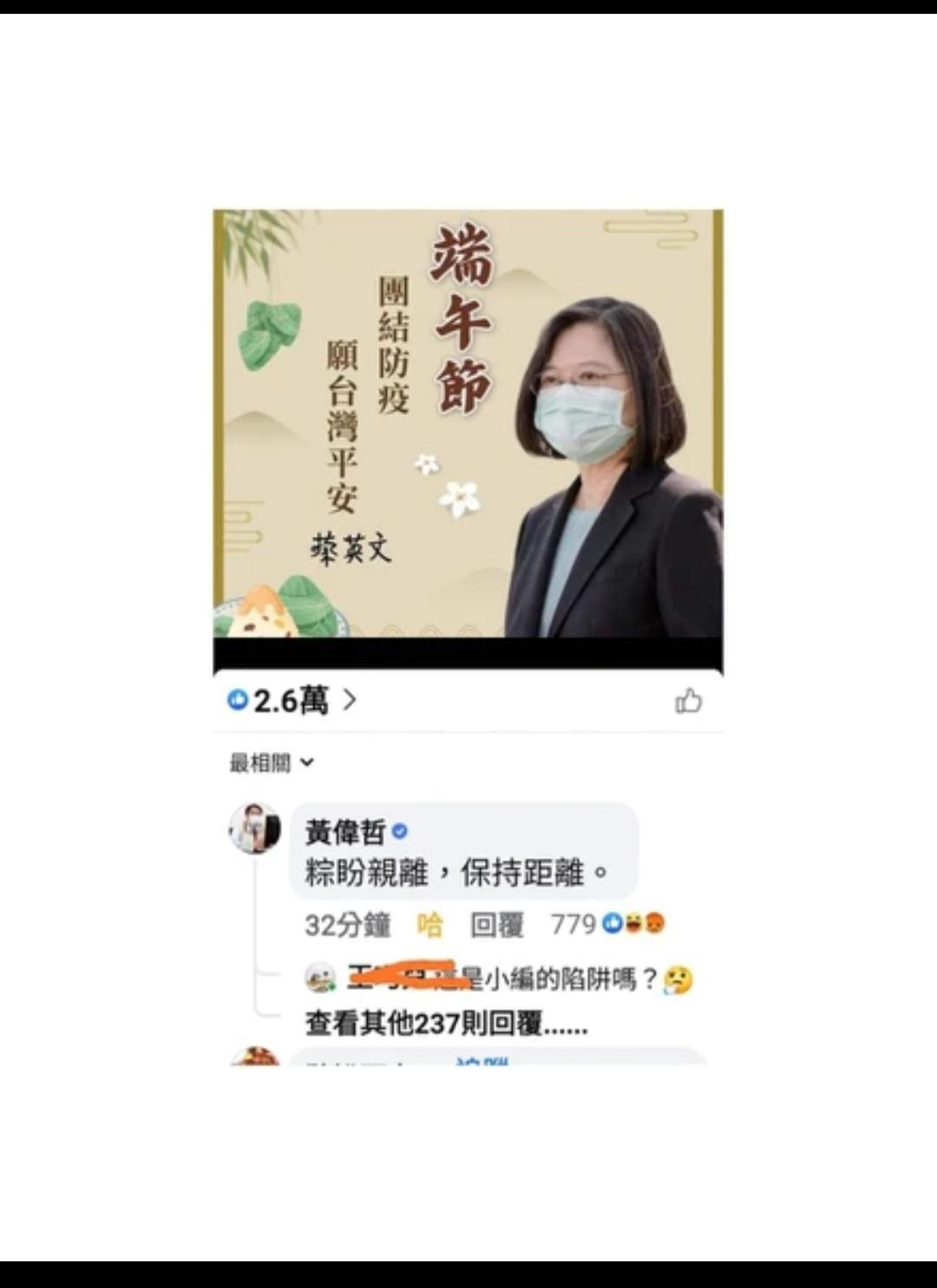 [新聞] 起底黃偉哲小編 20多歲女性引發「粽」怒