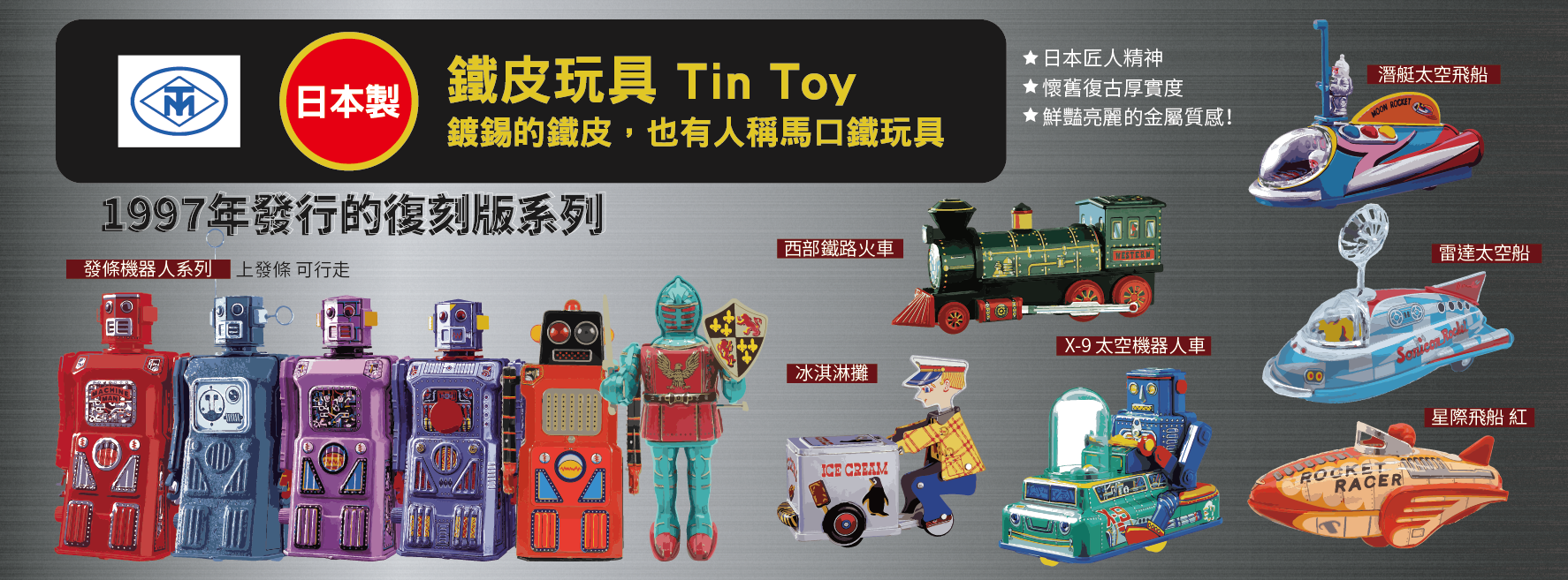 ●MASUDAYA 鐵皮玩具 - HobbyToy 哈玩具