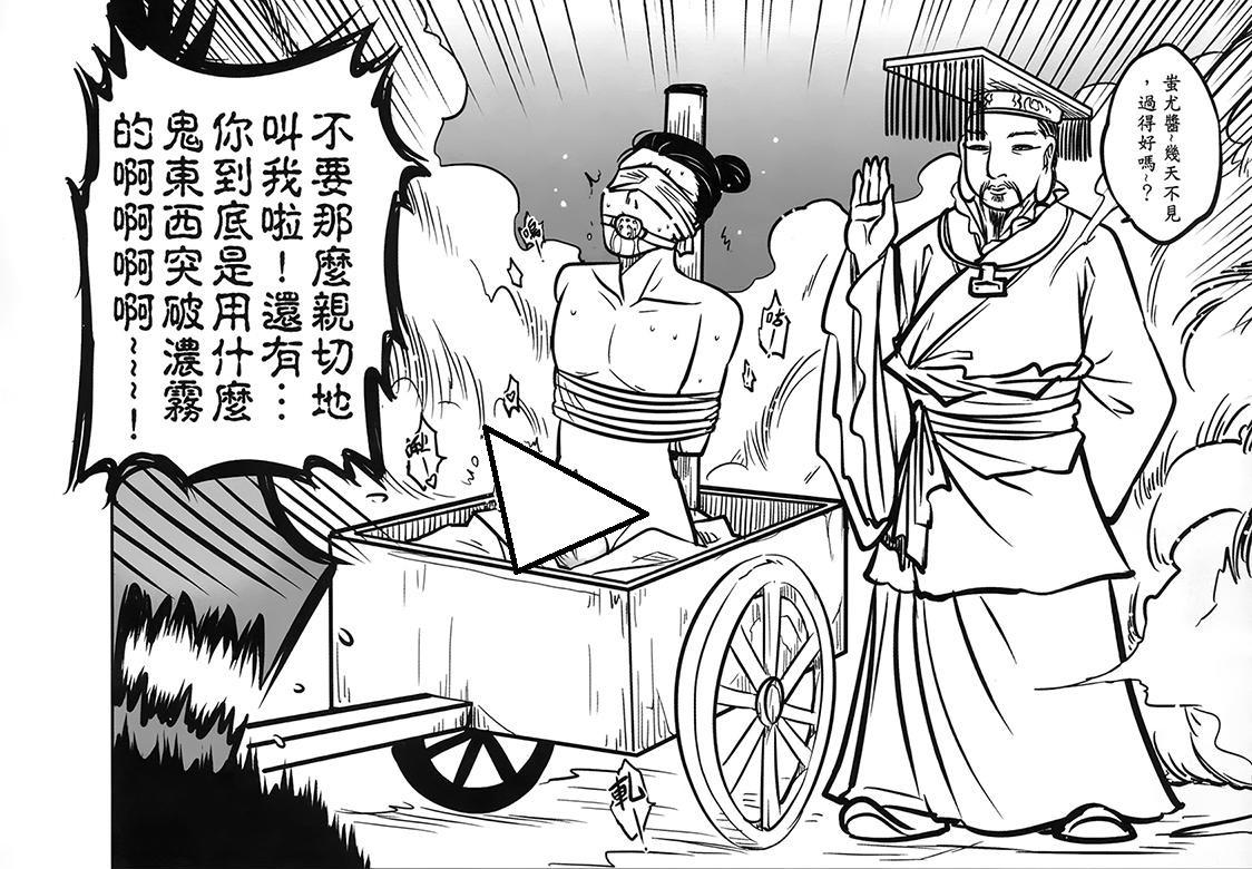 [金光] 仙古狂濤13