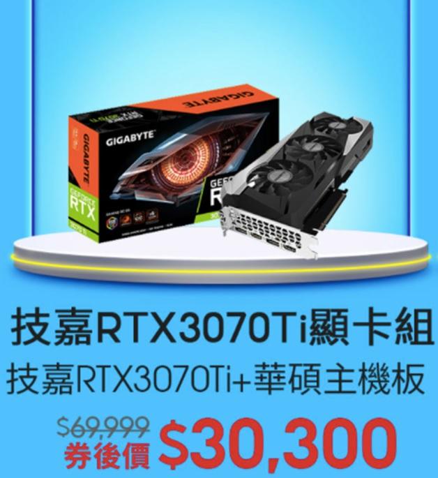 [情報] 藍色佛堂有RTX3070Ti
