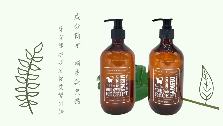 |液態皂 - Uni Jun 俊手工皂坊