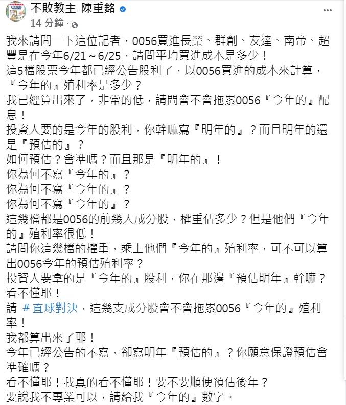 Re: [新聞] 0056買進沒配息的長榮引爭議 元大投信回