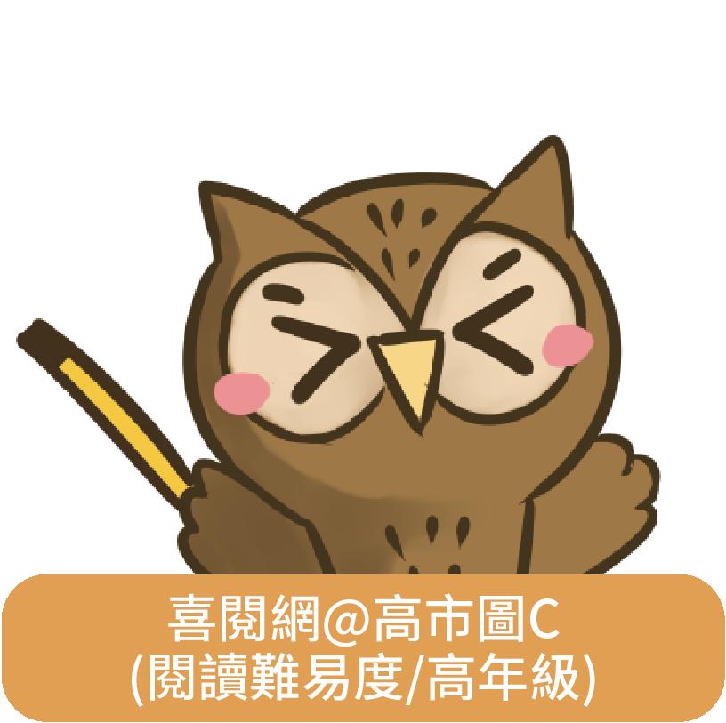 喜閱網@高市圖(閱讀難易度/高年級)