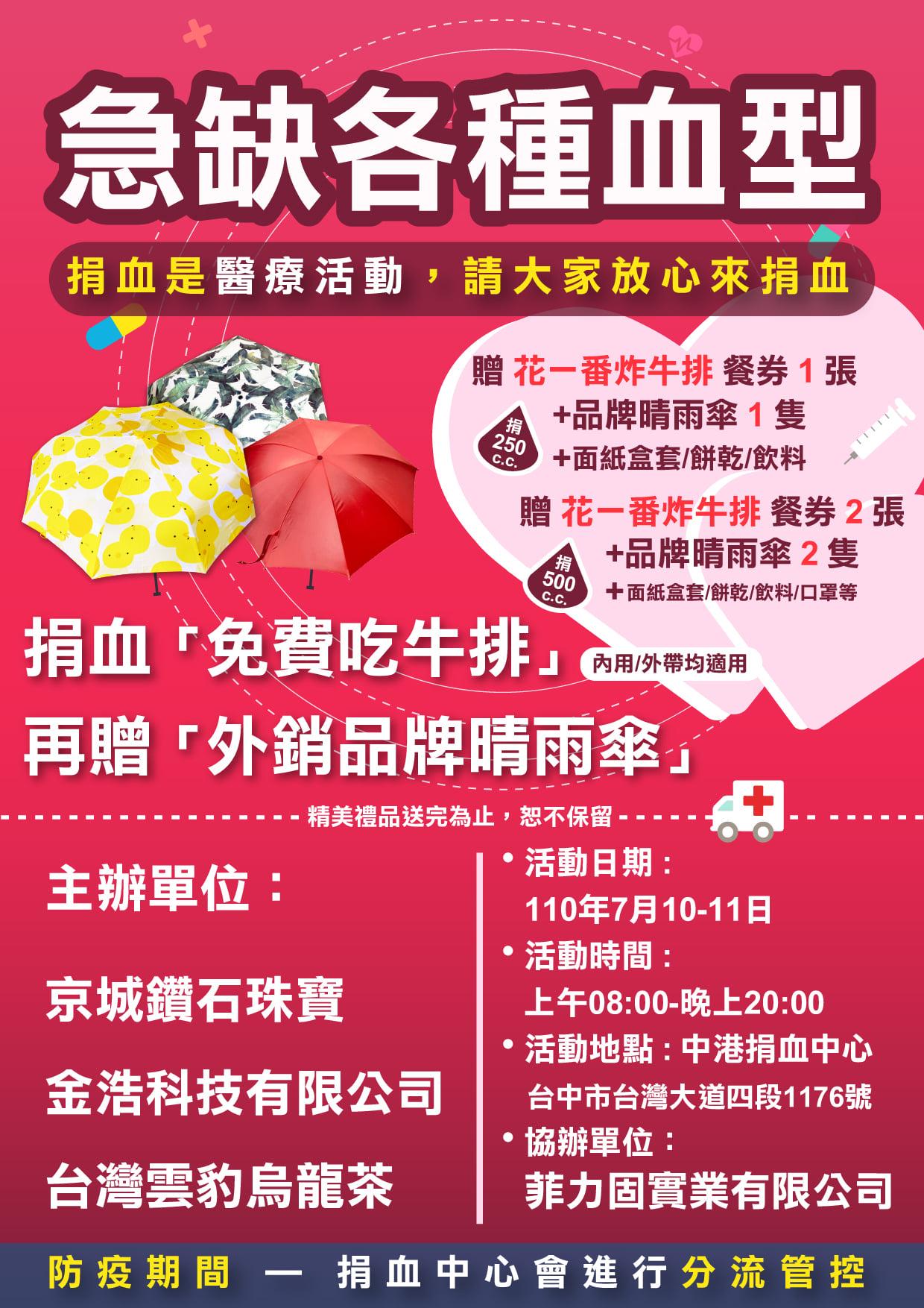 [情報] 7/10-11中港捐血室送花一番炸牛排+雨傘