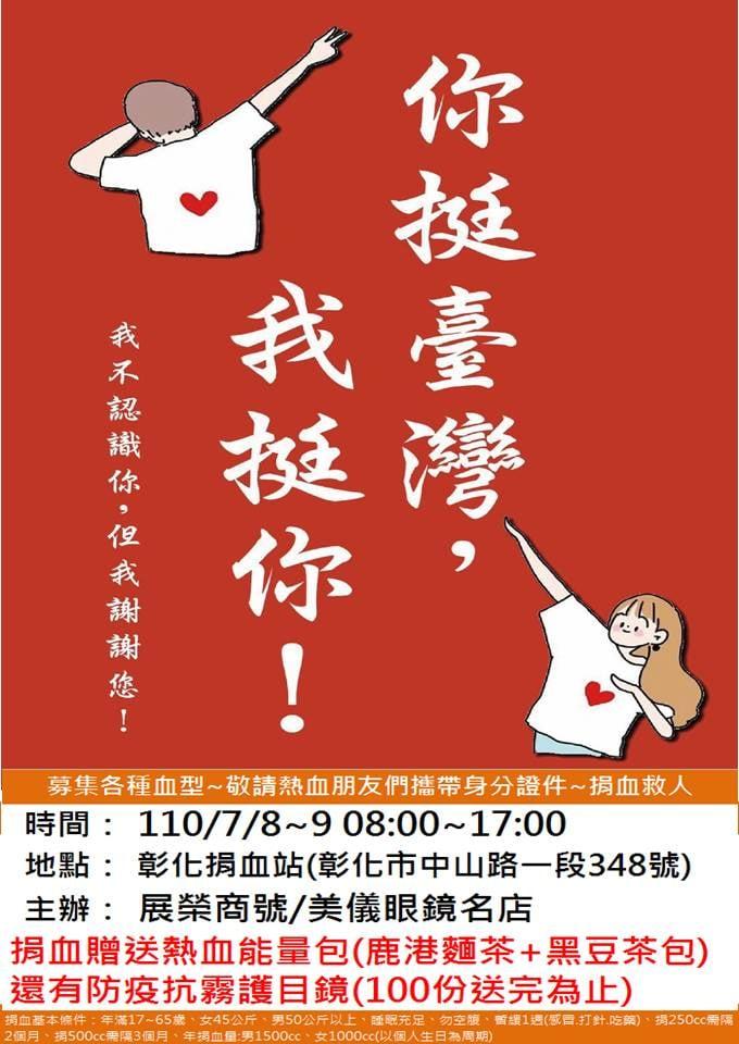 [情報] 7/08-09彰化捐血站送護目鏡+麵茶/黑豆茶