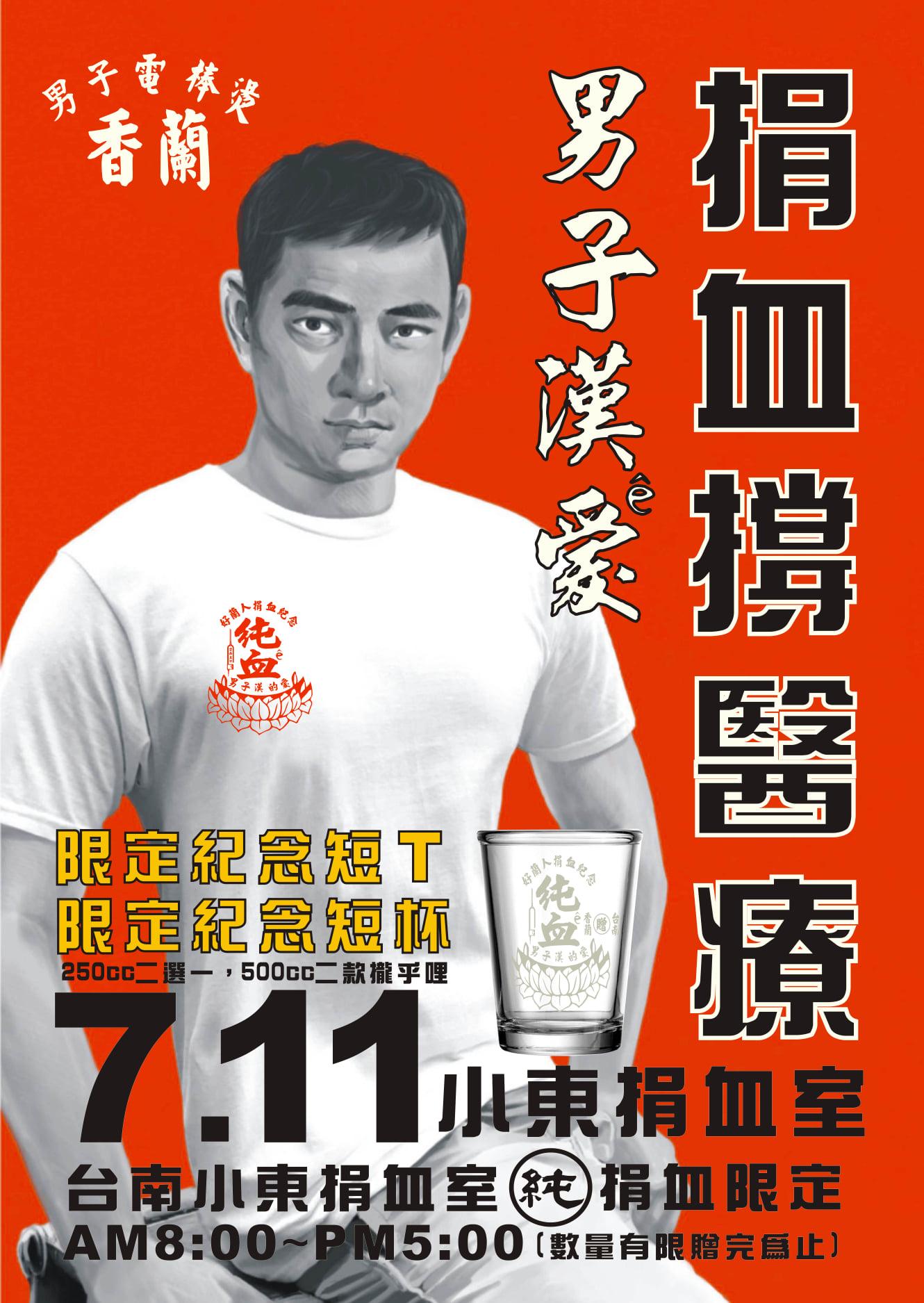 [情報] 7/11(一)男子漢e愛/台南小東捐血室