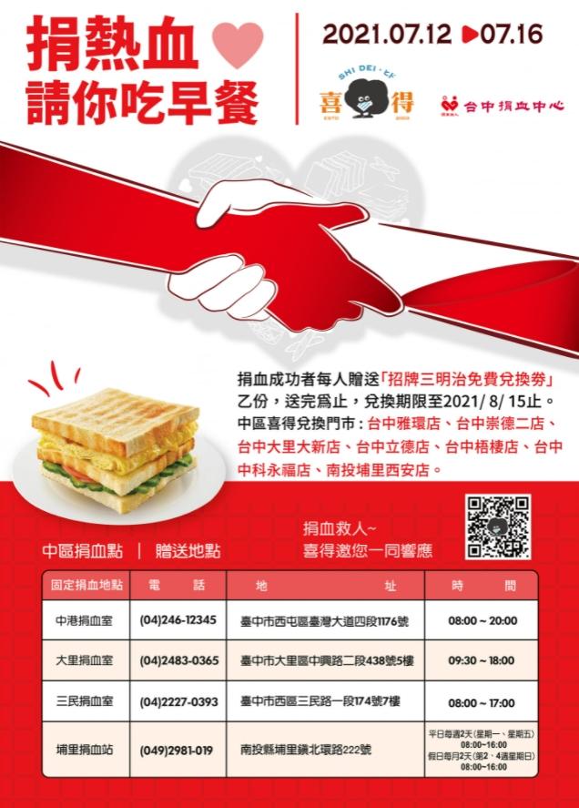 [情報] 7/12-16 台中捐血室請你吃早餐