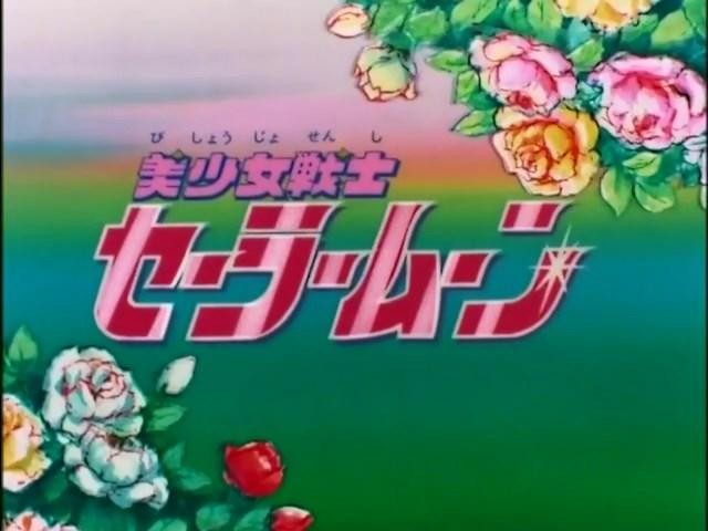 [動畫]美少女戰士第1季SailorMoon_41~46