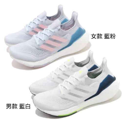 adidas Ultraboost 21  緩震彈力女慢跑鞋