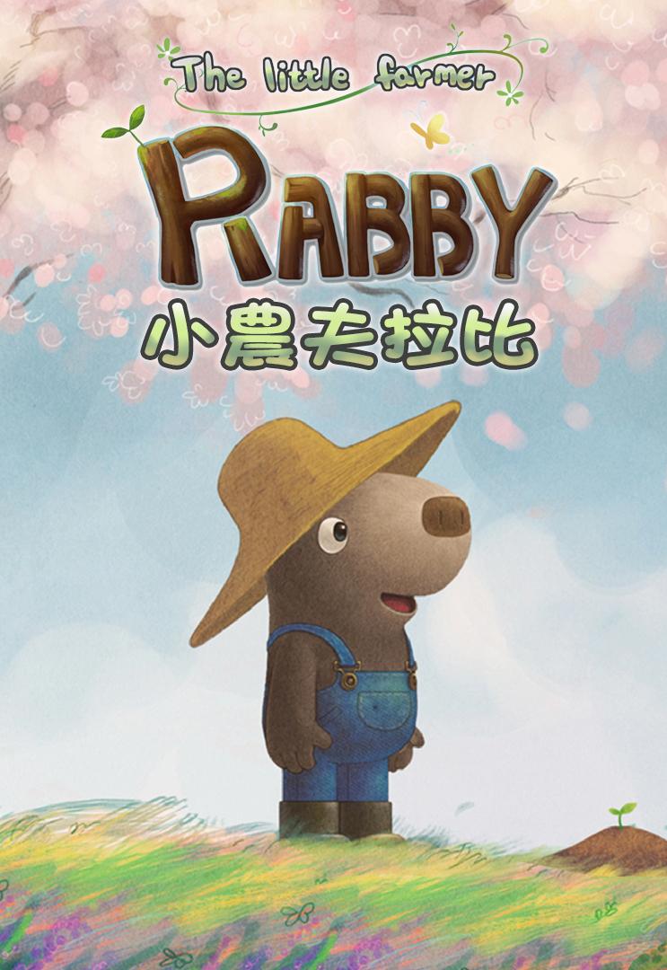 [粵語] 小農夫拉比