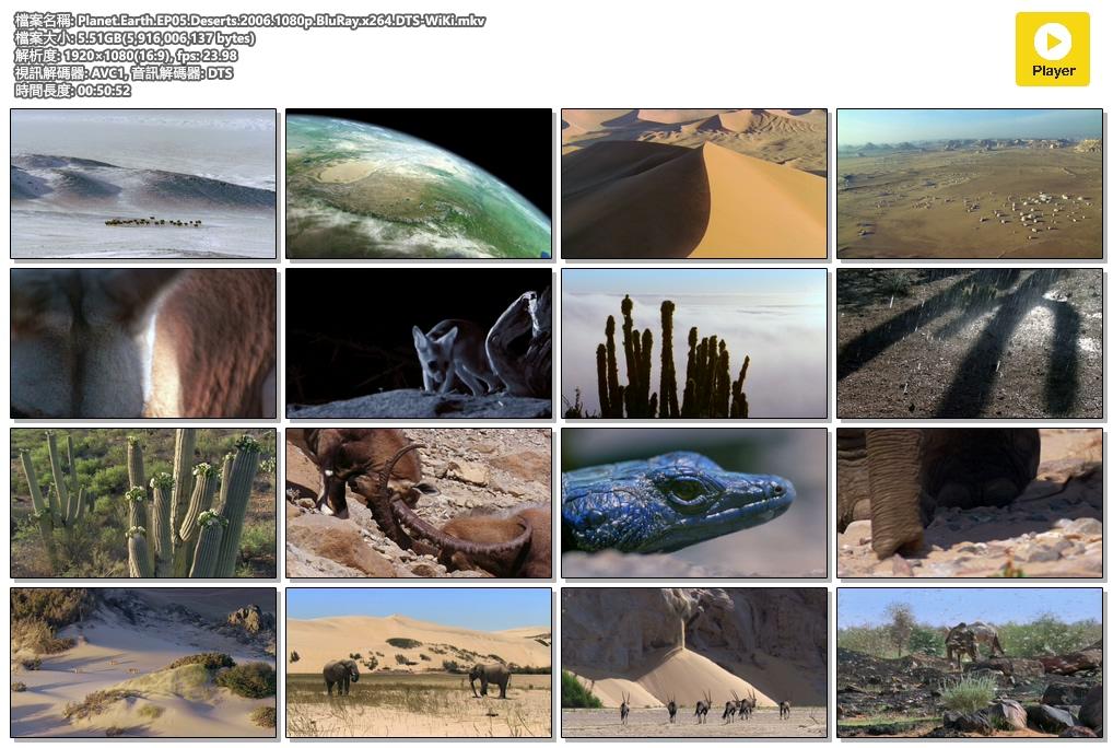 【影片名稱】:地球脈動-奇幻沙漠(Deserts)