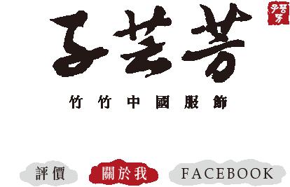 子芸芳(竹竹中國服飾)