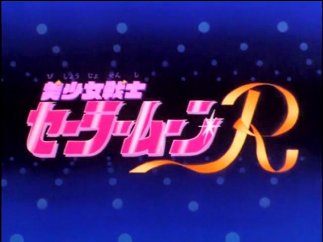 [動畫]美少女戰士第2季SailorMoonR_21~30
