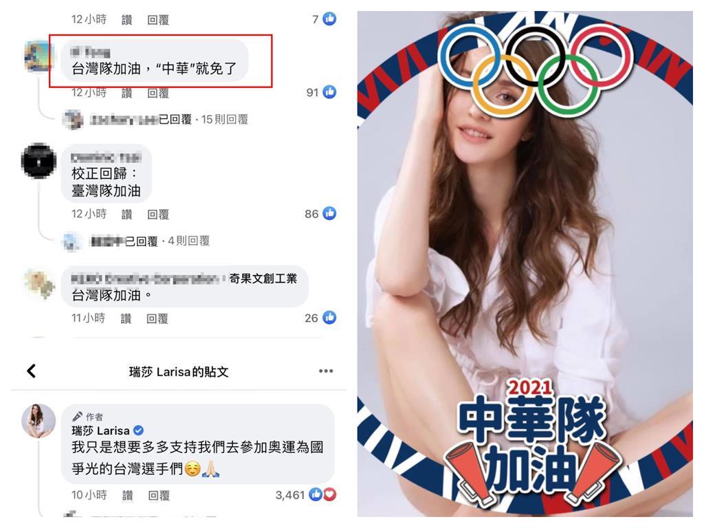 Re: [新聞] 烏克蘭女星瑞莎頭貼「中華隊」被罵爆