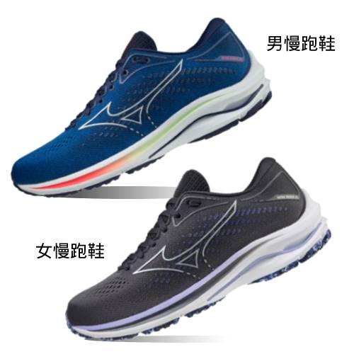 MIZUNO 美津濃 RIDER 25 男女慢跑鞋