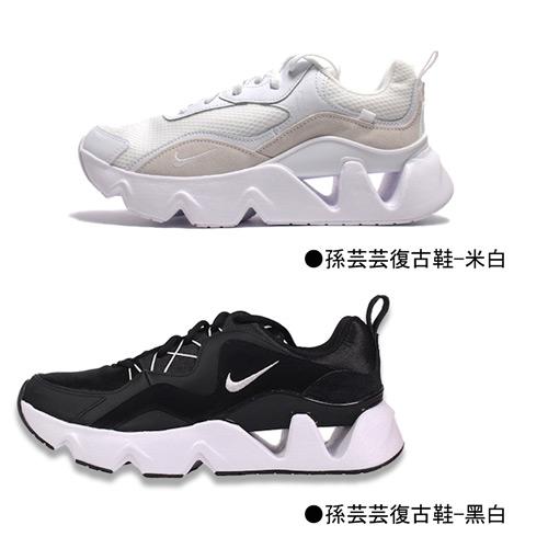 NIKE  RYZ 365 孫芸芸復古女鞋